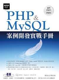 PHP & MySQL案例開發實戰手冊(適用PHP5-PHP6)