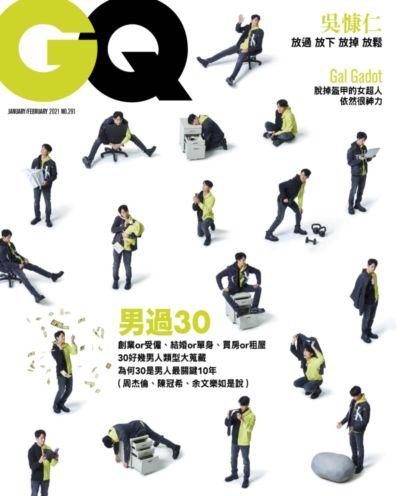 GQ瀟灑國際中文版 [January/February 2021 no.291]:男過30 創業or受僱、結婚or單身、買房or租屋
