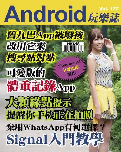 Android 玩樂誌 [第177期]:舊九巴App被廢後 改用它來搜尋點對點