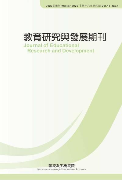 教育研究與發展期刊 [第十六卷第四期]