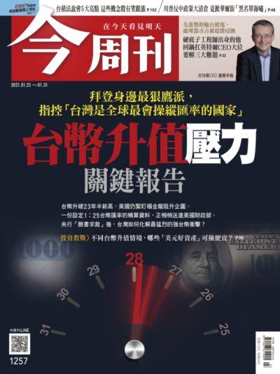 今周刊 2021/01/25 [第1257期]:台幣升值壓力 關鍵報告