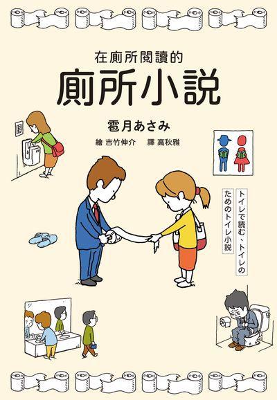 在廁所閱讀的廁所小說