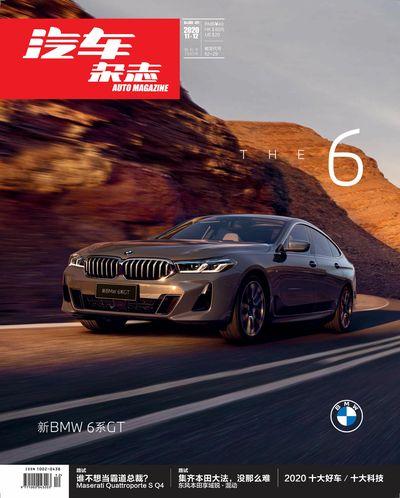 汽車雜誌 [2020年11-12月 總第480-481期]:THE 6 新BMW 6系GT