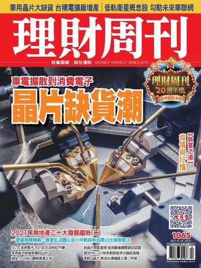 理財周刊 2021/01/22 [第1065期]:晶片缺貨潮
