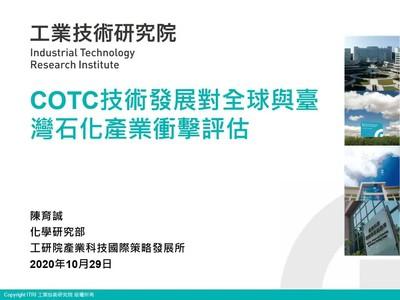 COTC技術發展對全球與臺灣石化產業衝擊評估