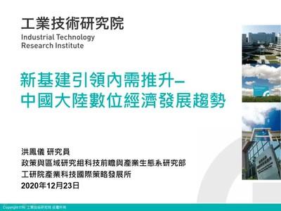 新基建引領內需推升:中國大陸數位經濟發展趨勢