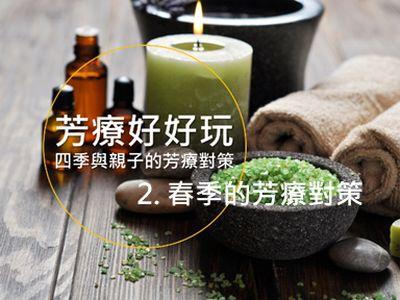 2. 春季的芳療對策