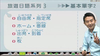 3. 旅遊日語交通篇. 單字2, 自由座/對號座月台/幾號線/出發時刻/抵達時刻/張(數量單位)
