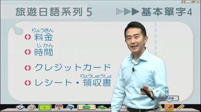 5. 旅遊日語交通篇. 單字4, 費用/時間/信用卡/收據