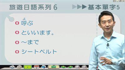 6. 旅遊日語交通篇. 單字5, 叫/被稱為~/~為止/安全帶