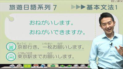 7. 旅遊日語交通篇. 文法1, 「麻煩你了」「麻煩你了(更禮貌)」