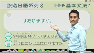 8. 旅遊日語交通篇. 文法2, 「有…嗎?」