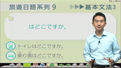 9. 旅遊日語交通篇. 文法3, 「...在哪裡?」