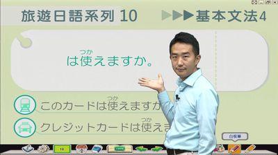 10. 旅遊日語交通篇. 文法4, 「...可以用嗎?」