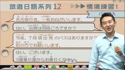 12. 旅遊日語交通篇. 會話1, 買車票