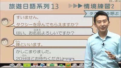 13. 旅遊日語交通篇. 會話2, 叫計程車