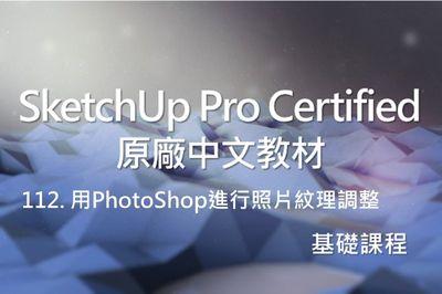 112. 用PhotoShop進行照片紋理調整