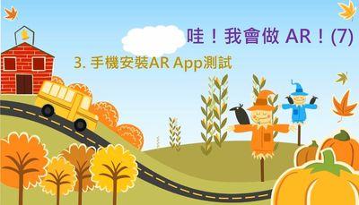 3. 手機安裝AR App測試