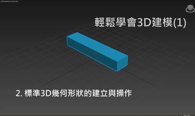2. 標準3D幾何形狀的建立與操作