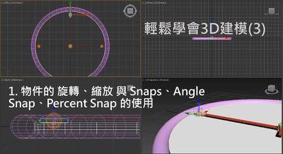 1. 物件的 旋轉、縮放 與 Snaps、Angle Snap、Percent Snap 的使用