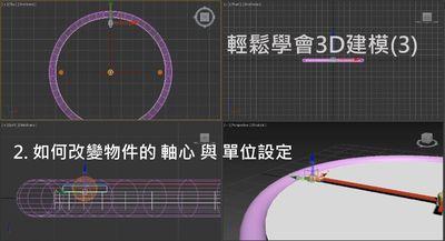 2. 如何改變物件的 軸心 與 單位設定