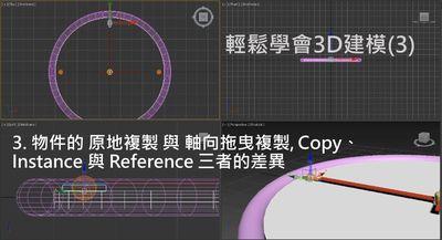 3. 物件的 原地複製 與 軸向拖曳複製, Copy、Instance 與 Reference 三者的差異