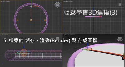 5. 檔案的 儲存、渲染(Render) 與 存成圖檔