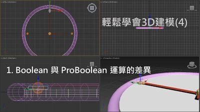 1. Boolean 與 ProBoolean 運算的差異