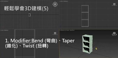 1. Modifier:Bend (彎曲)、Taper (錐化)、Twist (扭轉)
