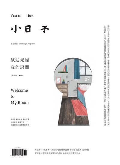 小日子享生活誌 [第106期]:歡迎光臨我的房間