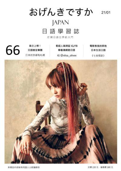 Hi! JAPAN 日語學習誌 [第66期] [有聲書]:高分上榜!日語檢定專題 日本的京都和札幌