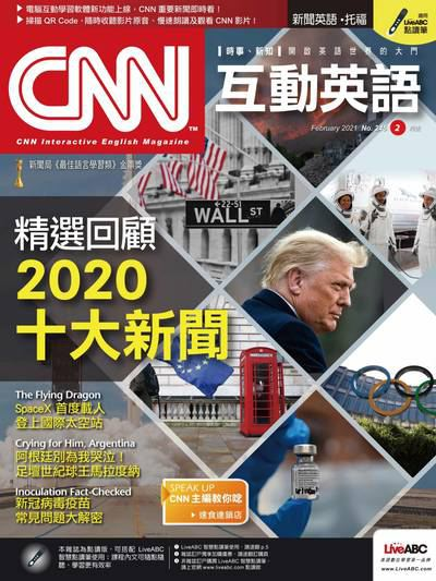 CNN互動英語 [第245期] [有聲書]:精選回顧2020十大新聞