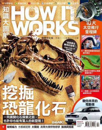 How it works知識大圖解 [2021年2月號] [ISSUE 77]:挖掘恐龍化石