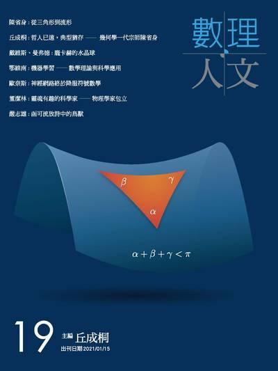 數理人文 [第19期]:從三角形到流形