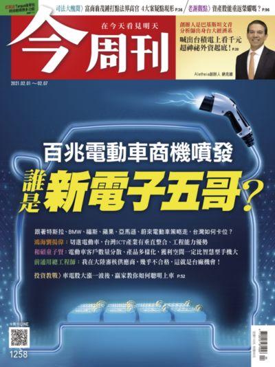 今周刊 2021/02/01 [第1258期]:誰是新電子五哥?