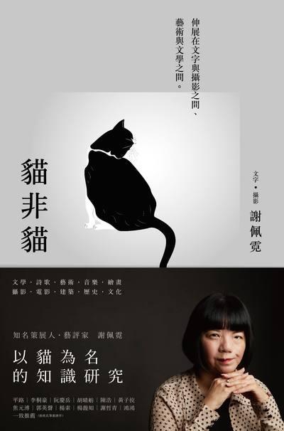貓非貓:伸展在文字與攝影之間、藝術與文學之間。