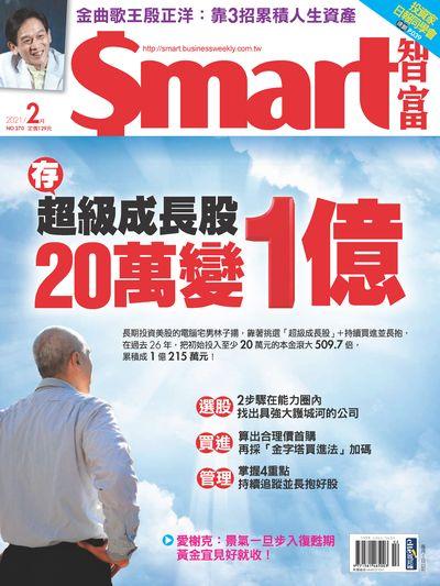 Smart智富月刊 [第270期]:存超級成長股 20萬變1億