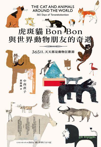 虎斑貓Bon Bon與世界動物朋友的奇遇:365日, 天天都是動物狂歡節