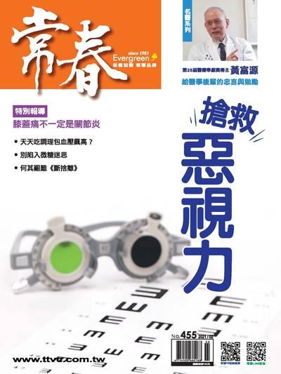 常春月刊 [第455期]:搶救惡視力