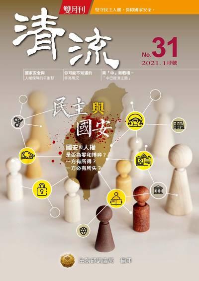 清流雙月刊 [第31期]:民主與國安