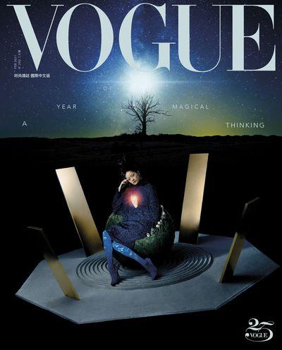 VOGUE [2021 FEB. 二月號]:時尚雜誌:A year of magical thinking