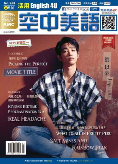 English 4U活用空中美語 [第263期] [有聲書]:劉以豪 Jasper Liu