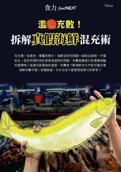 食力雙週刊 [Vol. 41]:濫漁充數!拆解真假海鮮混充術