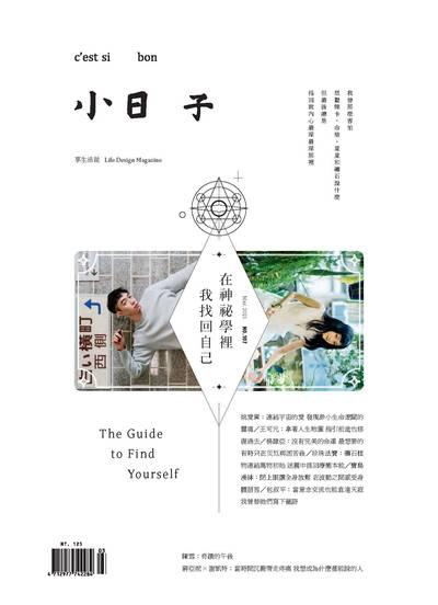 小日子享生活誌 [第107期]:在神祕學裡 我找回自己