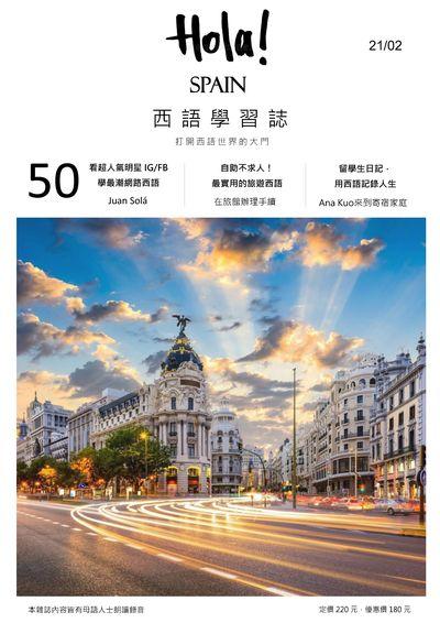 Hola España 西語學習誌 [第50期] [有聲書]:Juan Solá