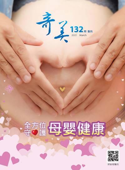奇美醫訊 [第132期]:全方位守護母嬰健康