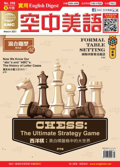 English Digest實用空中美語 [第398期] [有聲書]:Chess : The Ultimate Strategy Game