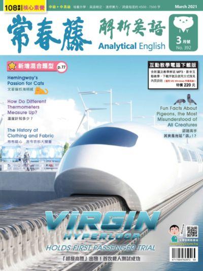 常春藤解析英語雜誌 [第392期] [有聲書]:Virgin Hyperloop Holds First Passenger Trial 「超級高鐵」出發!首次載人測試成功