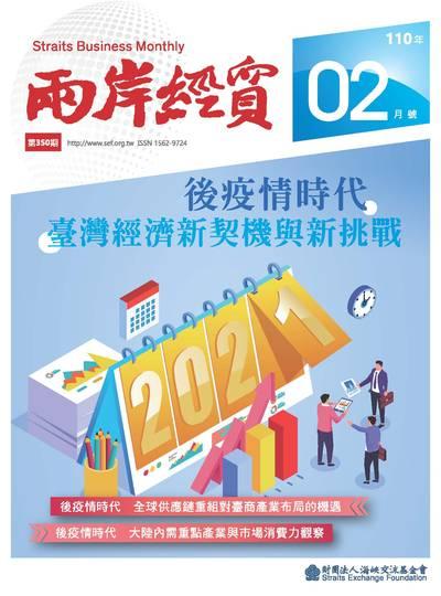 兩岸經貿 [第350期]:後疫情時代 臺灣經濟新契機與新挑戰