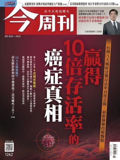 今周刊 2021/03/01 [第1262期]:贏得10倍存活率的癌症真相